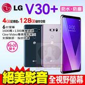 LG V30+ / V30 PLUS 6吋 4G/128G 全螢幕 智慧型手機 附保護套+螢幕貼 0利率 免運費