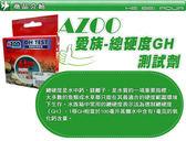 [ 河北水族 ] AZOO 愛族【總硬度測試劑】GH 測試劑