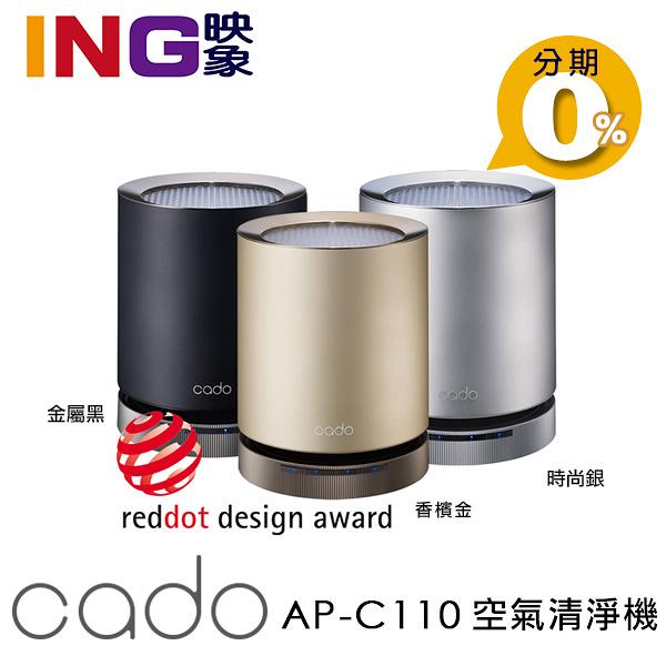 【6期零利率】空氣清淨機 CADO AP-C110 台灣總代理