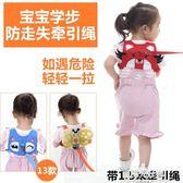 兒童防走失牽引繩嬰小孩安全夏季透氣包防走丟繩兩用帶寶寶學步帶 陽光好物