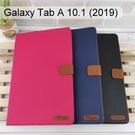十字紋平板皮套 三星 Galaxy Tab A 10.1 (2019) T510 T515