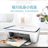 惠普2621彩色噴墨打印機家用學生手機無線wifi打印復印機掃描一體機 晴川生活馆NMS