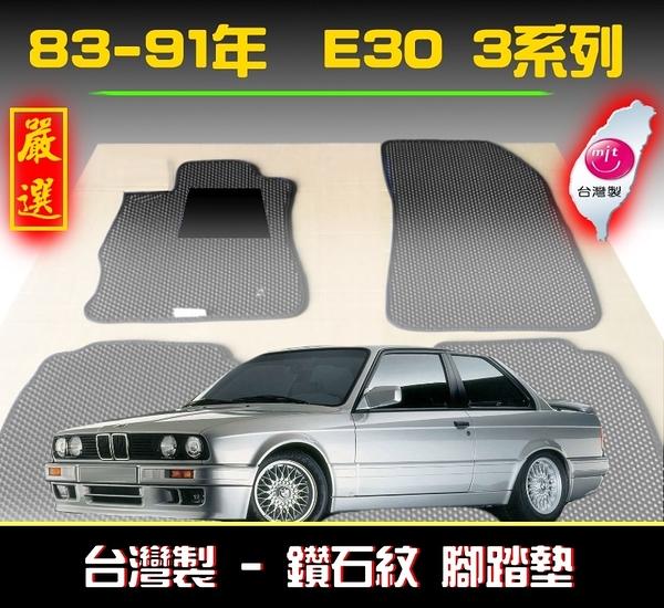 【鑽石紋】83-91年 E30 3系列 腳踏墊 / 台灣製造 工廠直營 / e30海馬腳踏墊 e30腳踏墊 e30踏墊