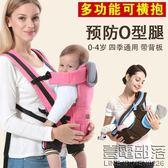 多功能嬰兒背帶前抱式四季通用抱嬰腰帶寶寶背袋腰凳兒童小孩坐登