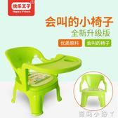 兒童餐椅叫叫椅帶餐盤寶寶吃飯桌靠背椅幼兒園小板凳塑料小凳子 igo全館免運