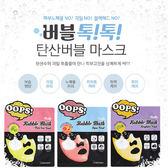 【Miss.Sugar】韓國 Berrisom 蘇打泡泡面膜(單片入) 3款可選