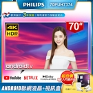 PHILIPS飛利浦 70吋4K Android聯網液晶+視訊盒70PUH7374(含Hue全彩情境 入門套件組A60燈泡+橋接器)