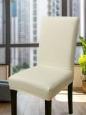 椅子套加厚針織彈力餐椅套通用酒店凳子套家用彈力簡約餐桌椅子套罩布藝【鉅惠85折】