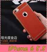 【萌萌噠】iPhone 6 / 6S Plus (5.5吋) 時尚經典 輕薄電鍍邊框 荔枝紋皮質背殼 全包軟殼 手機殼 手機套