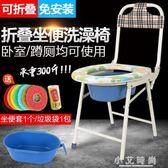 老人坐便椅摺疊坐便器行動馬桶椅家用座便椅坐廁椅 小艾時尚NMS