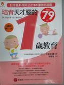 【書寶二手書T6/保健_ZAS】培育天才腦的1歲教育原價_250_久保田競