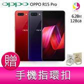 分期0利率 OPPO R15 Pro 最新旗艦機 6.28吋 智慧型手機  贈『手機指環扣 *1』