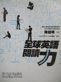 【書寶二手書T1/語言學習_QXS】全球英語閱讀力_陳超明_附光碟