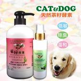 CAT&DOG 天然茶籽酵素寵物精油沐浴乳500ml (玫瑰)+乾洗手噴霧150ml