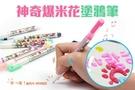 【五支裝神奇爆米花塗鴉筆】韓國正品泡泡筆 爆米花筆 DIY立體塗鴉膨脹筆 NF
