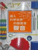 【書寶二手書T6/少年童書_KI1】聲音_進入科學世界的圖畫書_尼爾.雅得禮, ARDLEY, NEIL