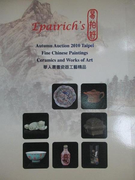 【書寶二手書T7/收藏_ZKS】Epairich Autumn Auction 2010 Taipei_2010/10