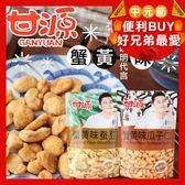 甘源 蟹黃味系列 138g 蟹黃味蠶豆 蟹黃味瓜子仁 瓜子 蠶豆 堅果 零嘴 零食 下酒菜 甘源牌 經濟包
