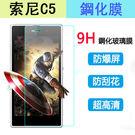 【陸少】索尼 C5 鋼化膜 玻璃貼 熒幕保護貼  c5防爆保護膜 手機保護膜