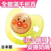 【小福部屋】日本 麵包超人Anpanman  安撫奶嘴 2款 S號 0-3個月 可微波消毒【新品上架】