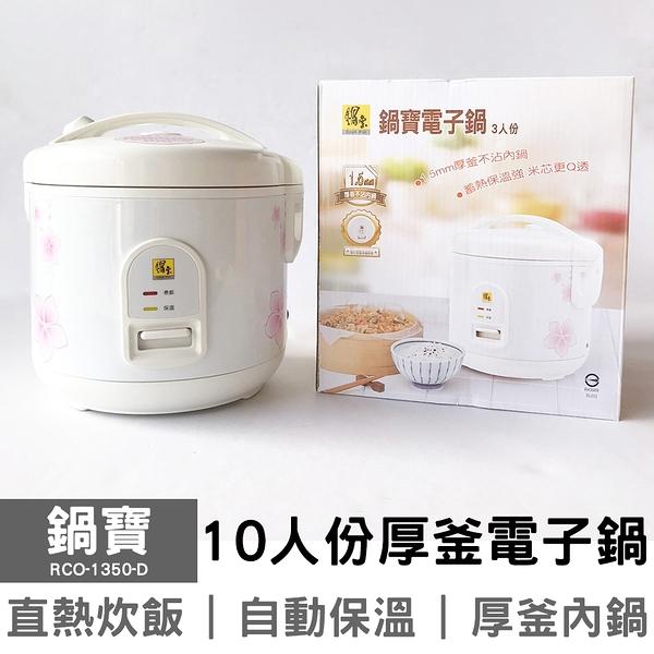 【鍋寶】10人份厚釜電子鍋 RCO-1350-D