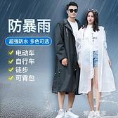 雨衣外套男女長款全身風衣時尚防暴雨電動摩托自行車騎行單人雨披『潮流世家』