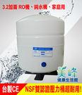 台灣製造CE認證/NSF認證RO儲水桶,壓力桶採用環保材質.最多可容納水量3.2加崙500