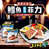 ㊣盅龐水產◇紐西蘭藍尾鱈魚菲力(帶皮) *2包/組◇零$590元/組◇ 真鱈魚 挑戰直播最低價
