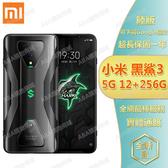 【全新】MI 小米 黑鯊3 5G xiaomi 遊戲手機 12+256G 陸版 保固一年