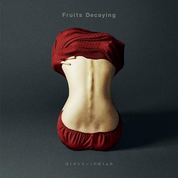 【停看聽音響唱片】【CD】我念歌詞呆呆的《Fruits Decaying崩壞果實》