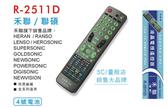 ◤現貨免運◢ 禾聯 / 聯碩 R-2511D LCD全系列適用液晶電視遙控器