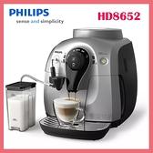 可刷卡◆【福利品贈安裝】PHILIPS飛利浦 全自動義式咖啡機 HD8652◆台北、新竹實體門市