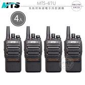 《飛翔無線3C》MTS MTS-67U 免執照無線電手持對講機 4入│公司貨│贈空氣導管耳機麥克風│IP67 防水