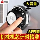 大聲音廚房倒計時器機械提醒定時器烘焙家用學生時間管理【櫻田川島】