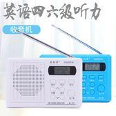 百利英語四級聽力收音機三級4級四六級大學高考考試調頻收音機