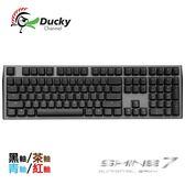 創傑國際 Ducky Shine 7 槍灰色 PBT二色成形 Cherry MX RGB 機械式鍵盤 紅軸 青軸 茶軸