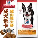 【培菓平價寵物網】美國Hills新希爾思》成犬體重控制低卡雞肉與大麥特調食譜(小顆粒)-15kg