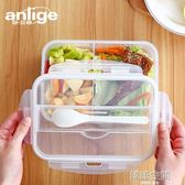 安立格食品保鮮盒塑料微波爐飯盒大容量長方形兩格水果密封便當盒
