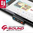 【玩樂小熊】Switch周邊 富雷迅 FlashFire G-SOUND 5.0 極音藍牙音訊連接器 藍牙接收器