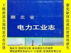 二手書博民逛書店罕見湖北省電力工業誌Y11992 編委會 水利電力出版社 出版1994