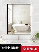 浴室鏡子 貼牆自黏洗手衛生間廁所洗漱台壁掛免打孔掛牆式梳化妝鏡【優惠兩天】