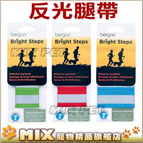 ◆MIX米克斯◆美國Bergan.反光腿帶,三種尺寸,配戴簡易,增加夜間遛狗安全性