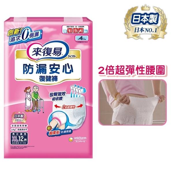 來復易 防漏安心復健褲XL 12片*4包/箱 #箱購優惠【躍獅】