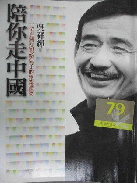 【書寶二手書T3/旅遊_EXX】陪你走中國_吳祥輝