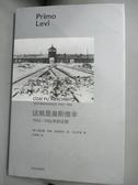 【書寶二手書T1/文學_LLJ】普利摩‧李維文集:這就是奧斯維辛1945~1986..._普里莫·萊維