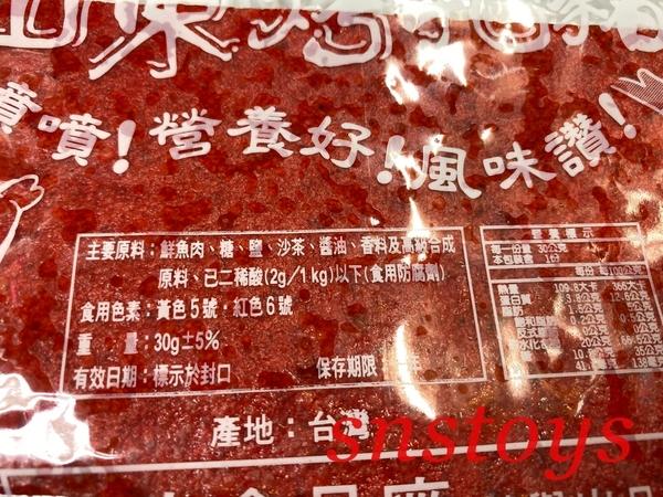 sns 古早味 懷舊零食 山東烤乳豬 魚片 鐵板燒 韓國烤肉片 香魚片 四角魚片(10片/盒)