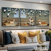 客廳裝飾畫現代簡約沙發背景牆三聯畫北歐壁畫立體浮雕臥室掛畫鹿 NMS名購居家