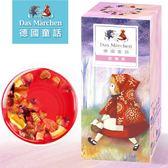德國童話 香橙玫果茶(125g/盒)