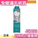 【吊掛式 附止水閥 JSB022】日本製 TAKAGI 低水壓 節水蓮蓬頭 極細水流 省水超细柔【小福部屋】