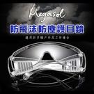 米特克-防疫套組(護目鏡x3面罩x6)...